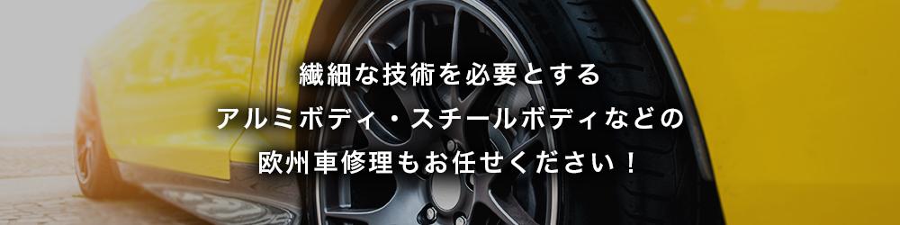 繊細な技術を必要とするアルミボディ・スチールボディなどの欧州車修理もお任せください!