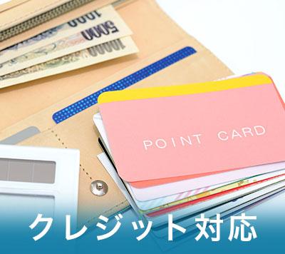 クレジット対応