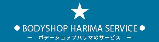 ボデーショップハリマ【BSH】のサービス